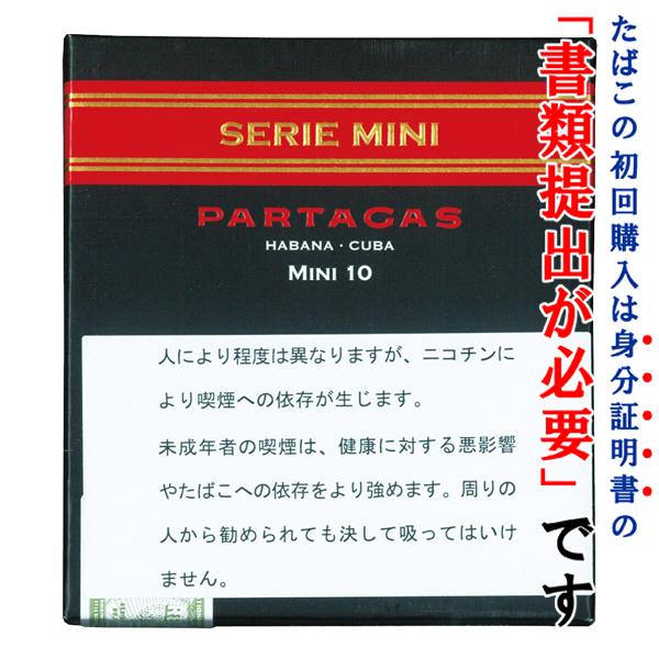 【ドライシガー】【箱買い・10個入】パルタガス・セリー ミニシガリロ ・10本入・ミニシガリロ系・キューバ産