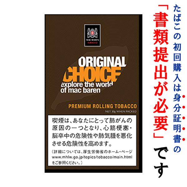 法律でタバコは初回に成人証明書の提出が必須です シャグ刻葉 チョイス オリジナル 30g シングル 1個セット 1袋 売れ筋 スイート系 ペーパー アウトレット☆送料無料