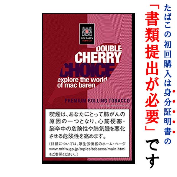 法律でタバコは初回に成人証明書の提出が必須です シャグ刻葉 無料サンプルOK チョイス ダブルチェリー 30g 1袋 1個セット ペーパー シングル 正規認証品 新規格 プレミアム フルーツ系