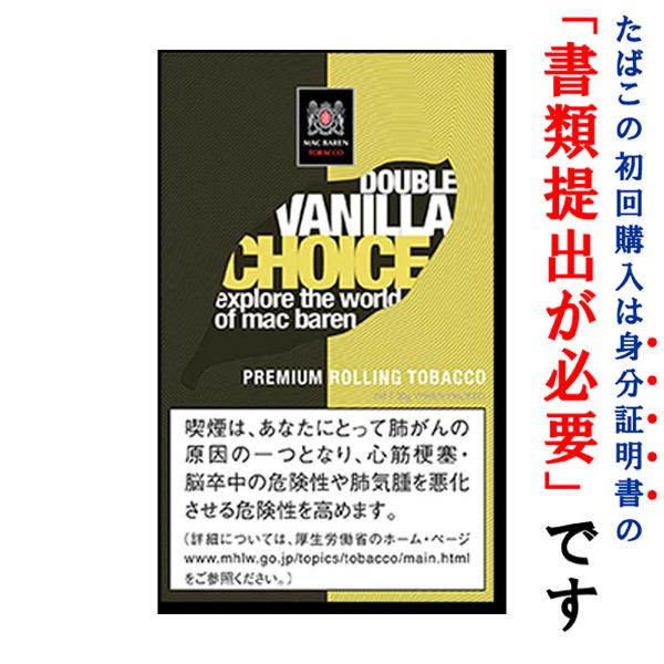 【シャグ刻葉】<BR> チョイス・ダブルバニラ 30g 1袋&シングル ペーパー 1個セット