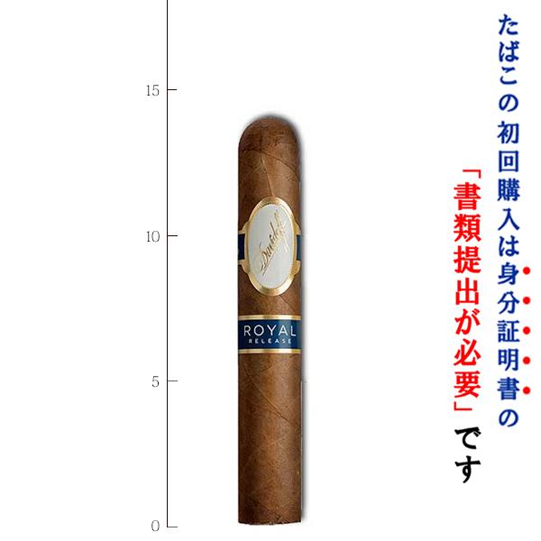 【プレミアムシガー】(バラ売り・1本) ダビドフ ロイヤルリリース ロブスト ロブスト系・ドミニカ産