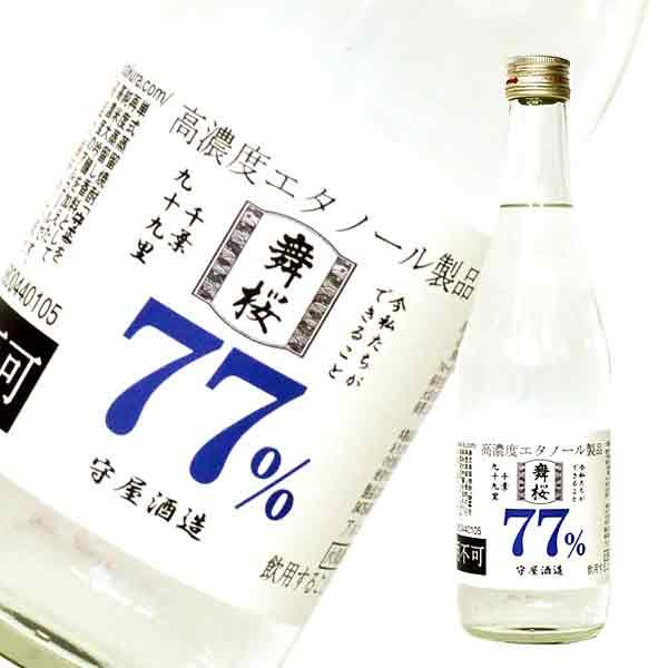 (送料無料)【1ケース(15本入り)】守屋酒造 高濃度スピリッツ 舞桜・アルコール77 アルコール度数77% 500ml 消毒用エタノール代替品