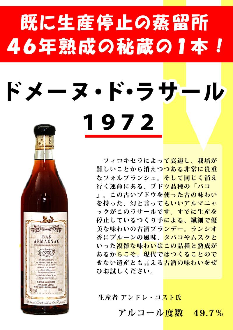 超ヴィンテージ!ドメーヌ ド ラサール 1972 700ml・49.6% (販売数限定商品・洋酒)