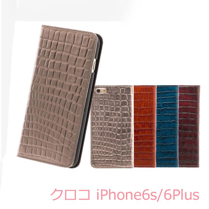 【送料無料】【iPhone6Plus iPhone6sPlus ケース 本革】【iphone6 Plus iPhone6s Plus 手帳型ケース】クロコ iPhone6プラス ケース カバー アイフォン6 手帳ケース スマホカバー プラス