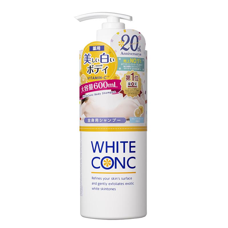 薬用ホワイトコンク ボディシャンプー 大容量600mL 早割クーポン 現金特価