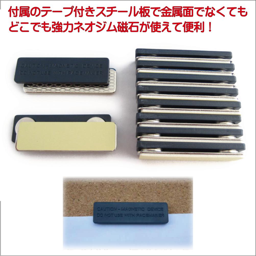 金属面以外でもどこでも使える便利な強力ネオジム磁石板 超強力ネオジム磁石板 片面粘着テープ付スチール板セット 10セット入 型番PDB10 ◆高品質 好評受付中