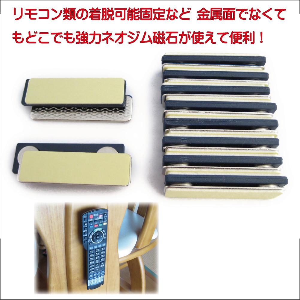 返品送料無料 リモコンなどの着脱式の収納に最適 国内在庫 金属面以外でも強力磁石が使える 両方に粘着テープ付 超強力ネオジム磁石板 スチール板セット 型番PDD10 10セット入