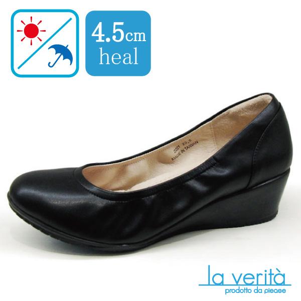 【la verita】9-2221 Rimini リミニ/プレーンパンプス/歩きやすい4.5cmウェッジソール/レイン晴雨兼用/クッションインソール/仕事や通勤に/ラベリータ