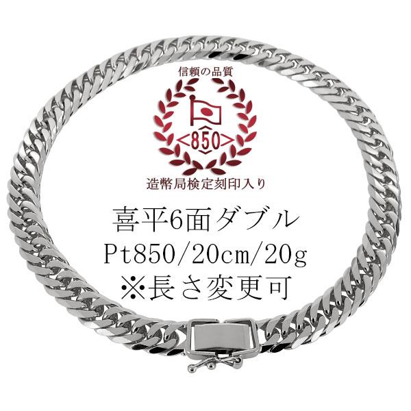 喜平ブレスレット キヘイ プラチナ メンズ チェーン 6面ダブル 20g 20cm pt850