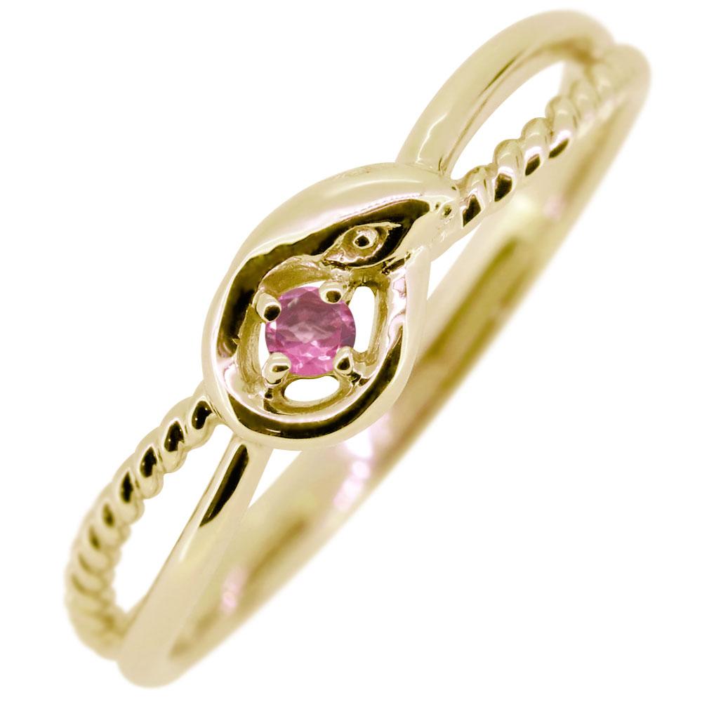 【10%OFF】4日20時~ ピンクトルマリン リング ヘビ 蛇 18金 リング 指輪