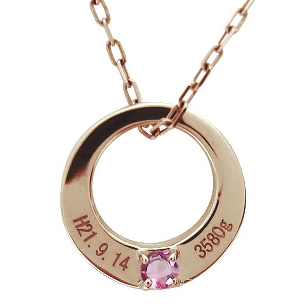 9/11 1:59迄ベビーリング メモリアル ピンクトルマリン ネックレス 赤ちゃん 指輪 刻印無料