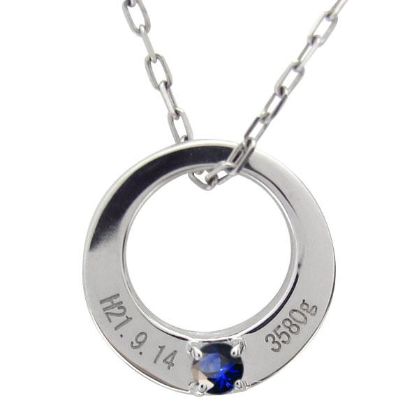 送料無料 WEB限定 サファイア ベビーリング ネックレス 指輪 メモリアル 刻印無料 赤ちゃん 出産祝い プラチナ 送料無料新品