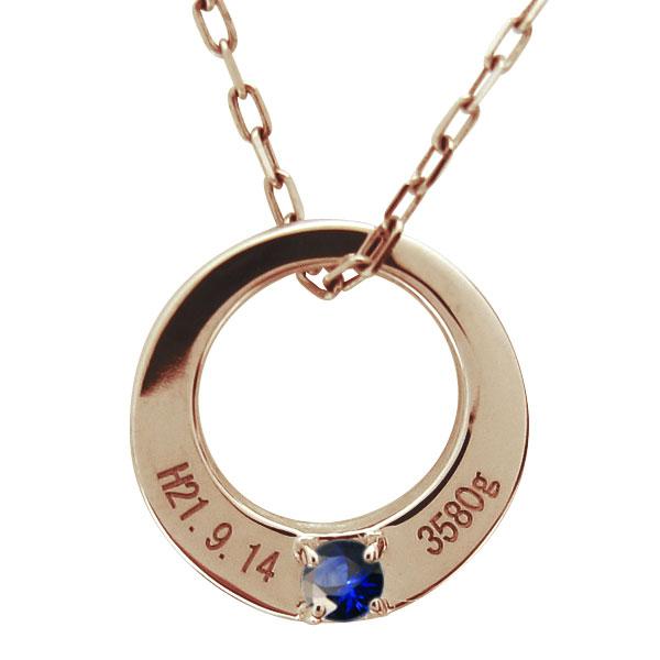 【10%OFF】11日1:59迄 ベビーリング メモリアル サファイア ネックレス 赤ちゃん 指輪 刻印無料