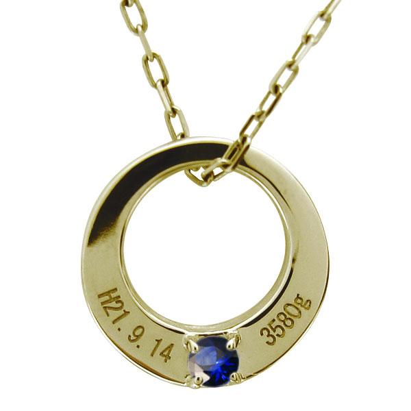 【10%OFFクーポン】5日23:59迄 サファイア・ベビーリング・ネックレス・メモリアル・ベビー・指輪・刻印無料