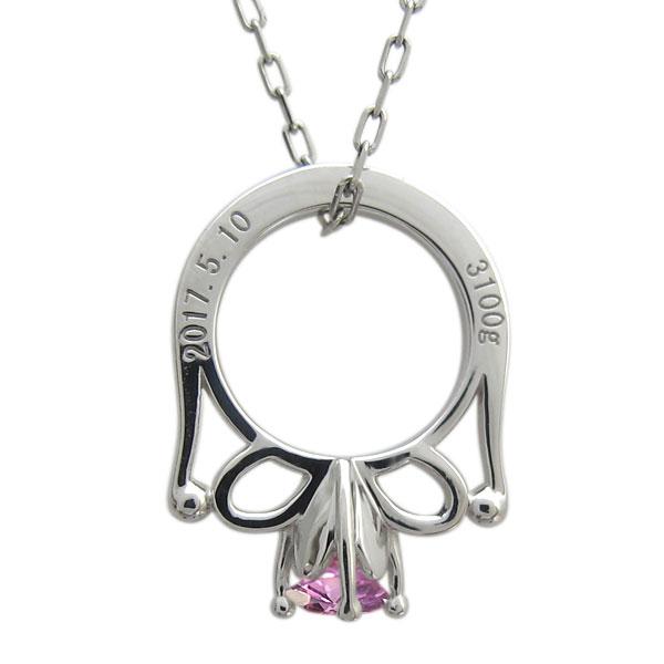 プラチナ メモリアル 赤ちゃん 指輪 刻印無料 ピンクサファイア ベビーリング