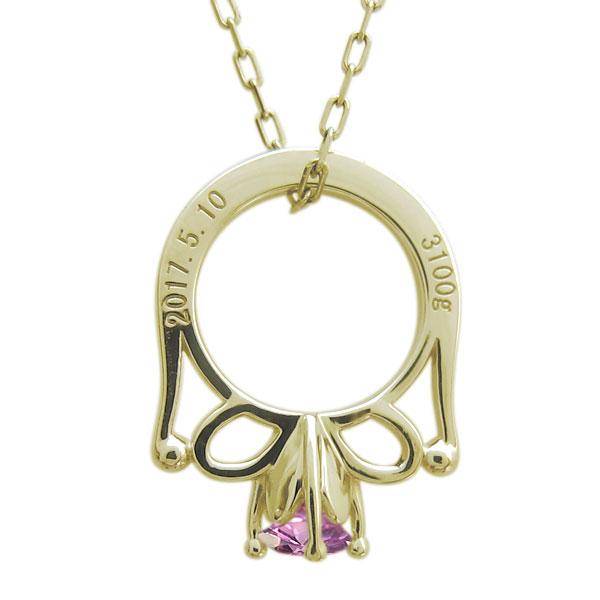 ピンクサファイア 赤ちゃん ベビーリング メモリアル ネックレス 18金 指輪