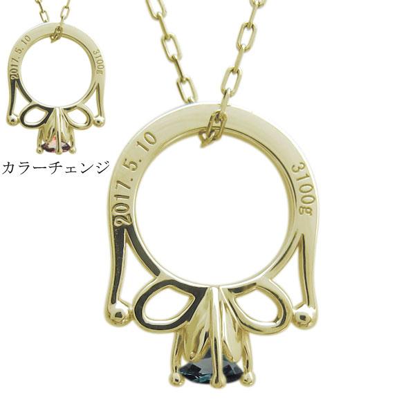 アレキサンドライト 赤ちゃん ベビーリング メモリアル ネックレス 18金 指輪