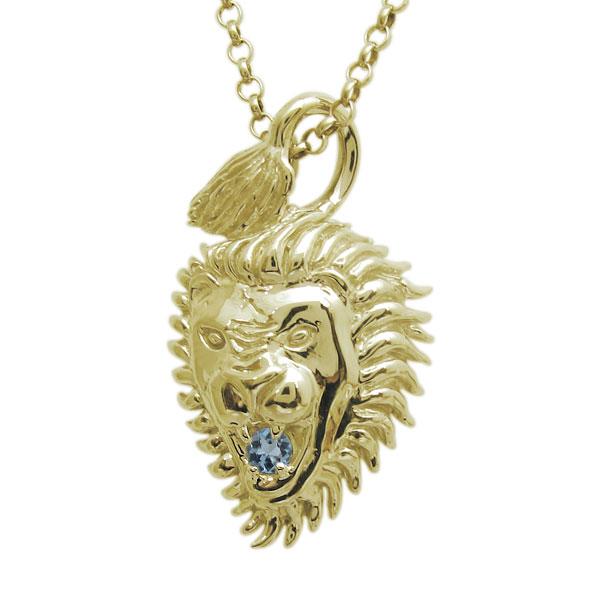 メンズネックレス アクアマリンサンタマリア ライオン 18金 ペンダント 百獣の王