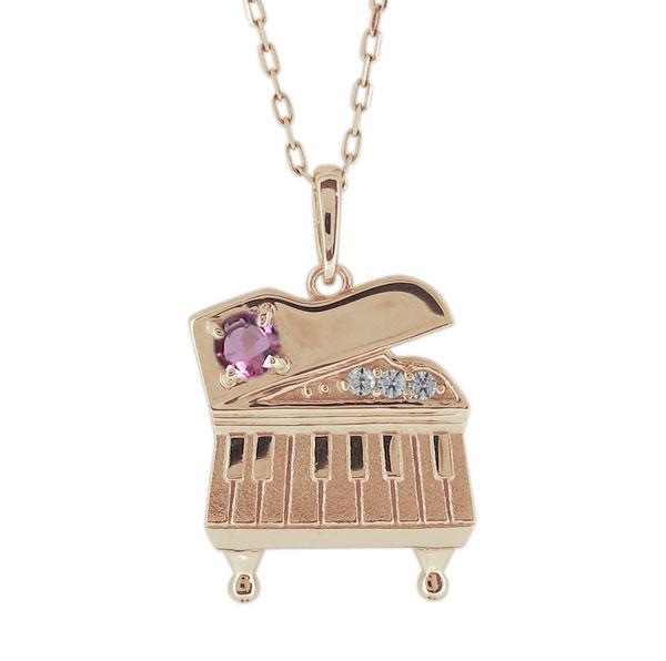 2日20時~ ピアノ ネックレス ピンクトルマリン ペンダント レディース 10金 鍵盤 母の日 プレゼント