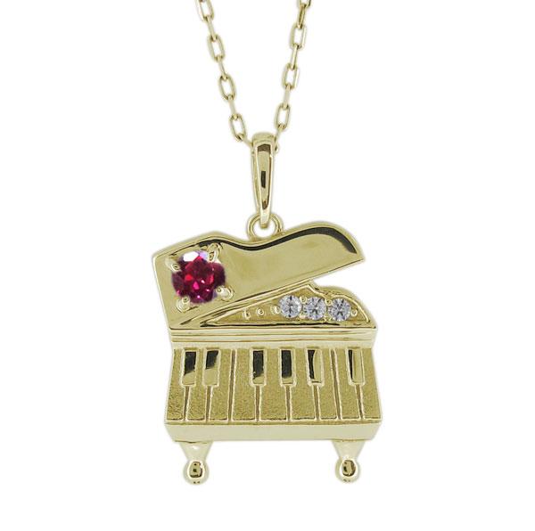 送料無料 ピアノネックレス ルビーペンダント 大注目 K18 卸売り ピアノ ピアノモチーフ ホワイトデー レディースペンダント 7月誕生石 ネックレス 18金 プレゼント