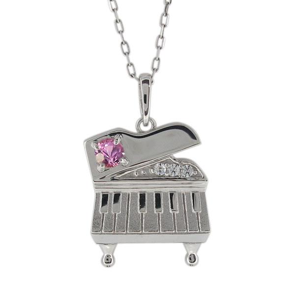 レディース ペンダント ピアノ ネックレス 母の日 ピンクサファイア 鍵盤 プラチナ プレゼント