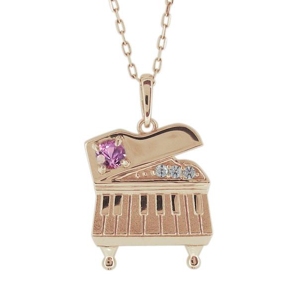 ピアノ ネックレス ピンクサファイア ペンダント レディース 10金 鍵盤 母の日 プレゼント