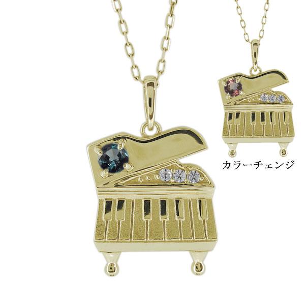 【10%OFFクーポン】5日23:59迄 ピアノモチーフ ネックレス 希少石 レディースペンダント 18金 母の日 プレゼント