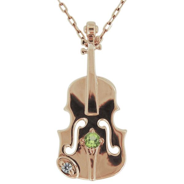 ネックレス・バイオリン・音楽・ペリドット・レディースペンダント・楽器・18金 母の日 プレゼント