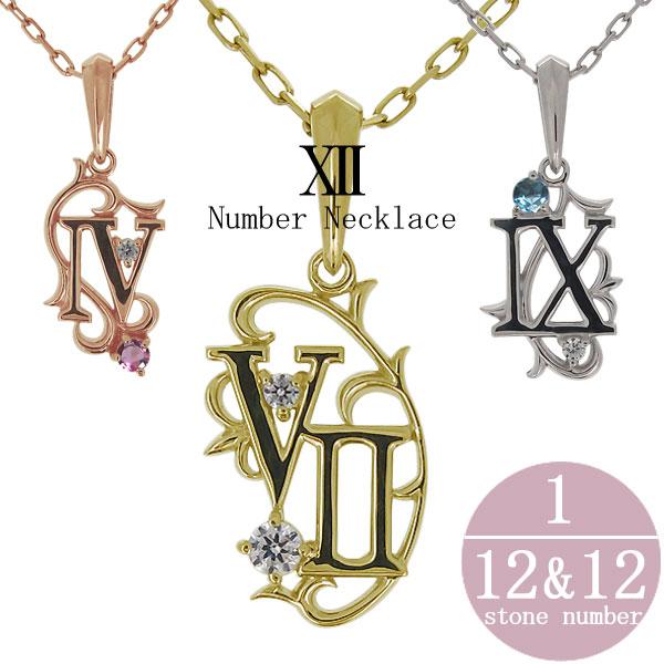 【10%OFF】4日20時~ レディース ナンバー ペンダント 数字 誕生日 プレゼント K18 ゴールドネックレス