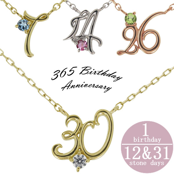 【10%OFFクーポン】5日23:59迄 数字 ナンバー ネックレス 誕生日 プレゼント K18 誕生石 ペンダント
