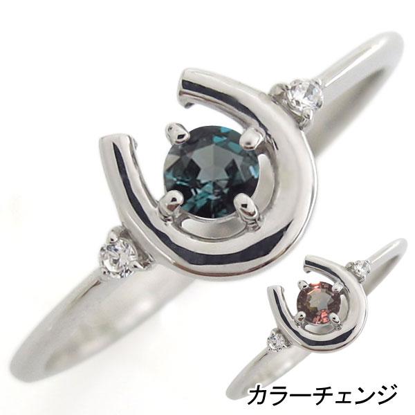プラチナ ホースシュー リング アレキサンドライト 馬蹄 指輪