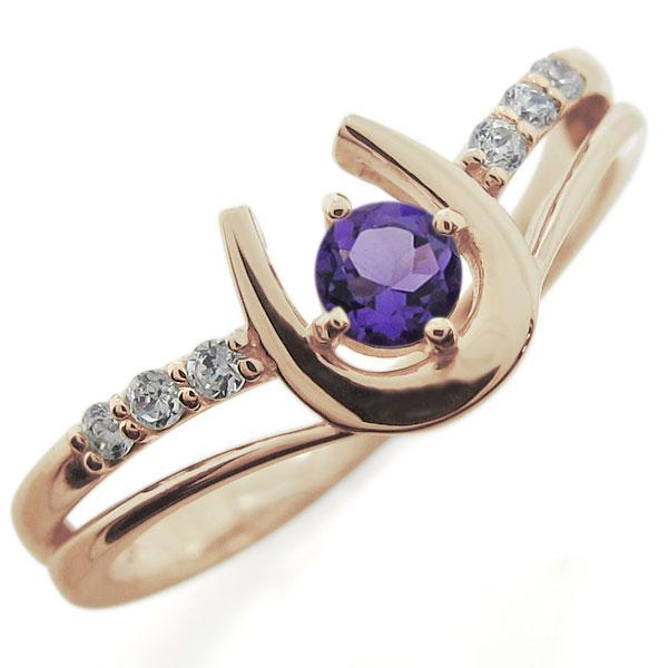 アメジスト 指輪 10金 馬蹄 2月誕生石 ホースシュー リング
