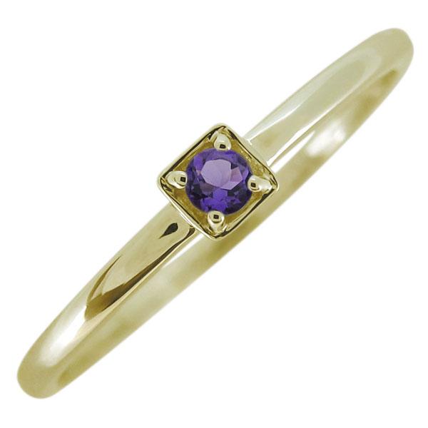 レディース 指輪 アメジスト シンプルリング 重ね付け 18金 四角 母の日 プレゼント