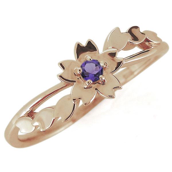 指輪 桜 さくら 18金 ピンクゴールド レディース 2月誕生石 アメジスト リング