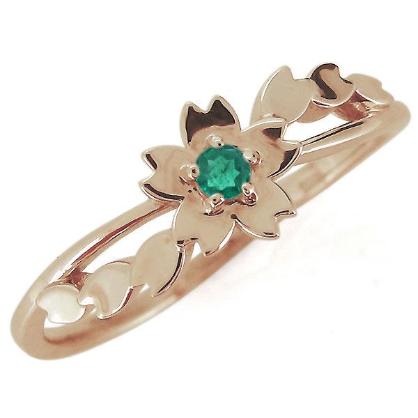 指輪 桜 さくら 18金 ピンクゴールド レディース 5月誕生石 エメラルド リング