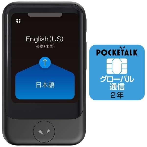 ソースネクスト 通訳+カメラ翻訳 POCKETALK ポケトーク S(グローバル通信2年付き)ブラック PTSGK SOURCENEXT 翻訳機 74言語 対応