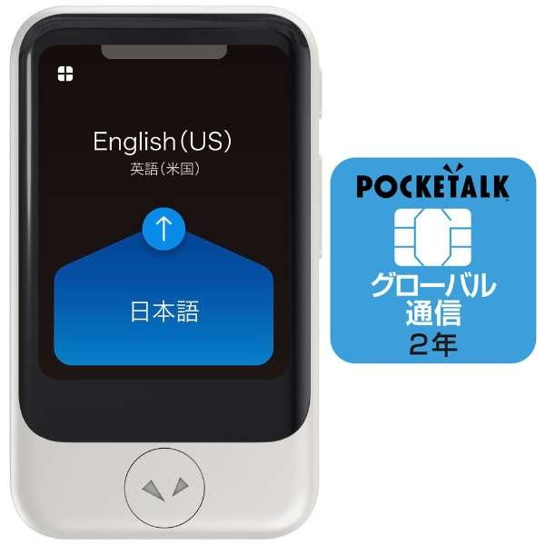 ソースネクスト 通訳+カメラ翻訳 POCKETALK ポケトーク S(グローバル通信2年付き)ホワイト PTSGW SOURCENEXT 翻訳機 74言語 対応