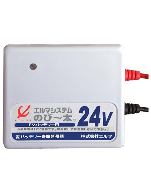 【燃費向上】 エルマシステム バッテリー 寿命延命装置 サイクルバッテリー用 EVのび~太24 EV-24 シールドタイプバッテリー カルシウムバッテリー