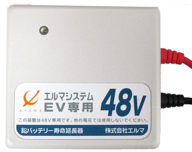 【燃費向上】 エルマシステム バッテリー 寿命延命装置 サイクルバッテリー用 EVのび~太48 EV-48 シールドタイプバッテリー カルシウムバッテリー