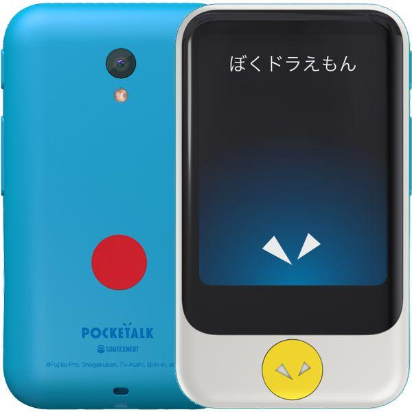 ソースネクスト 通訳+カメラ翻訳 POCKETALK ポケトーク S(グローバル通信2年付き)ドラえもんEdition 特別セット PTSGD SOURCENEXT 翻訳機 74言語 対応