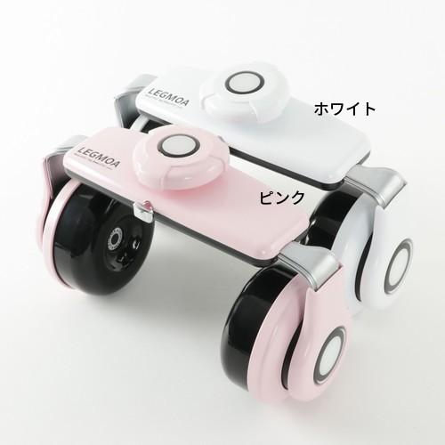 ポータブル加圧美脚器 LEGMOA(レグモア) ホワイト LM2-WH ピンク LM2-PK 正規品 送料無料 沖縄北海道離島別途