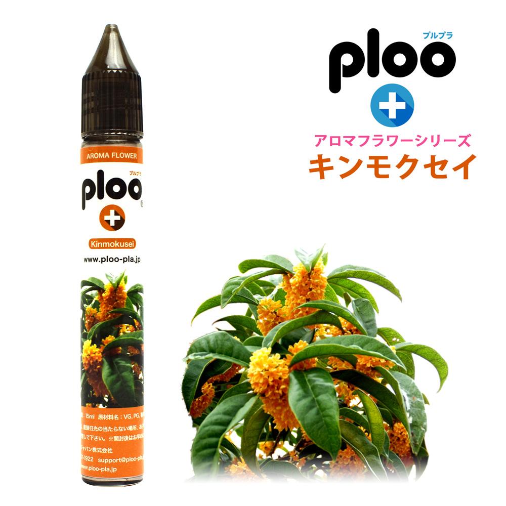 電子タバコ リキッド 超激得SALE 花の香り 国産 ploo+ プルプラ 半額 アロマフラワー 15ml ploo キンモクセイ 電子たばこ クーポン使用で2本目半額 出荷