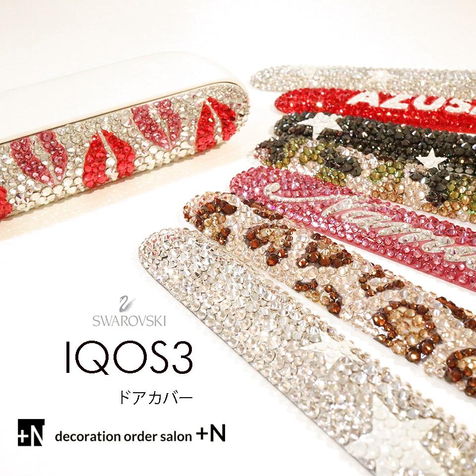 新型アイコス3 スワロフスキードアカバー iqos3 iqos IQOS3 DUO バレンタイン valentine メーカー公式ショップ 最新iQOS3 全12色 アイコス3 新型アイコス 大幅値下げランキング 送料無料でプレゼントにもオススメです 純正ドアカバー スワロフスキー 正規品にスワロフスキーデコがキラキラ