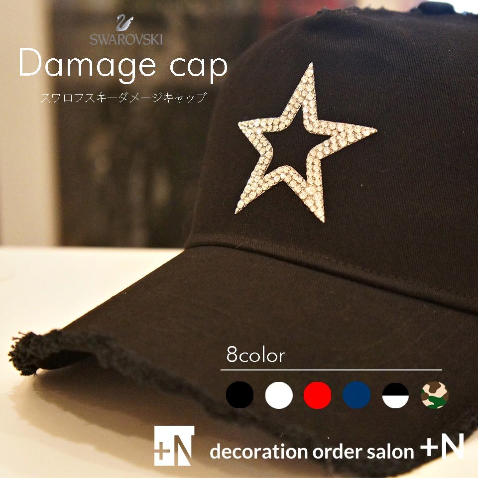 母の日ギフトにもオススメ!! ダメージキャップ スワロフスキー 帽子デコ 選べるカラー キャップデコ スター星デザイン プレゼント