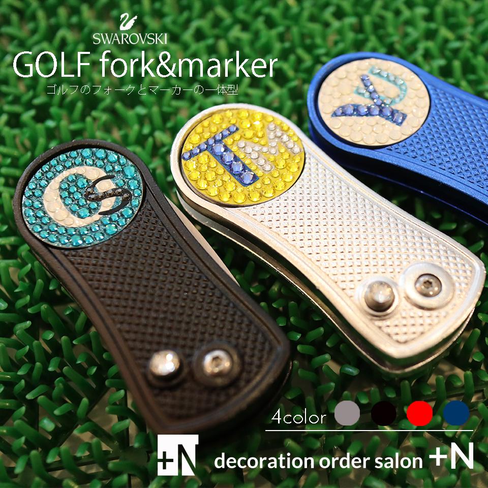 ゴルフの必需品 グリーンフォーク 新作続 プチギフト 折りたたみ プレゼントにもおススメの1つで2役のグリーンフォーク 祝日 ゴルフ用品 ゴルフマーカー付き