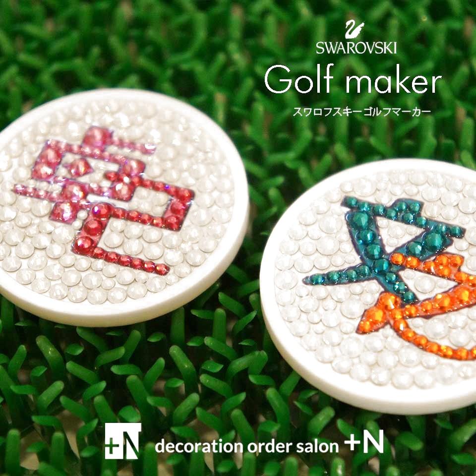 2020A W新作送料無料 特売 ゴルフの必需品 プレゼントにも喜ばれます チップタイプはプレゼントにもオススメ スワロフスキーゴルフマーカーの漢字デザイン