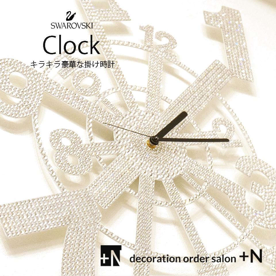 掛け時計 スワロフスキー インテリア ホテルライフ スワロフスキーデザイナーズ壁掛け時計