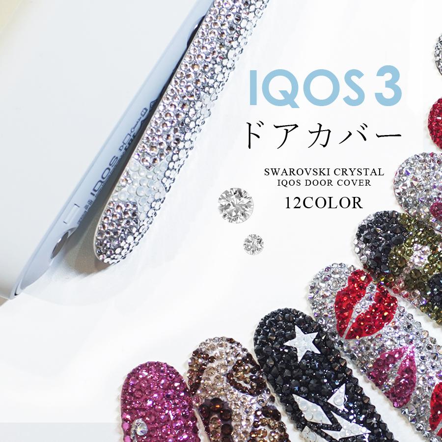 アイコス3 スワロフスキー 純正ドアカバー 全12色 最新 iqos3 IQOS3 DUO iqos3 duo新型アイコス 正規品にスワロフスキーデコがキラキラ 送料無料でプレゼントにもオススメです。