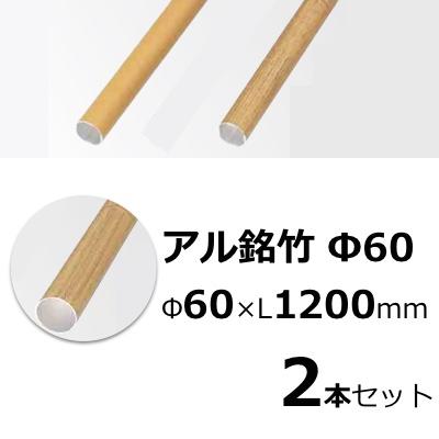 アルミ丸柱・部材 アル銘竹 Φ60×1200mm 2本セット DIY用