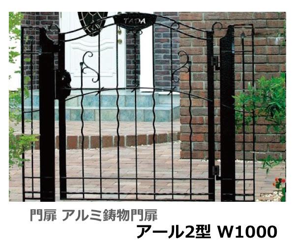アルミ鋳物門扉 アールII型W1000 内開きタイプ ディーズガーデン 送料無料
